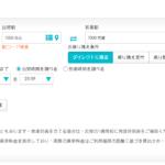 台湾のOrganik Festival 2021の行き方、会場内の情報など