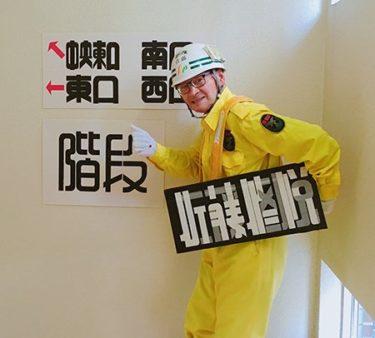 ガムテープ看板職人の佐藤修悦が絵描く文字アート!彼の作品が気になる!!