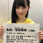 菅田愛貴の活動経歴プロフィールまとめ!性格や笑顔が超かわいい!【画像】