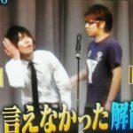 ミキ昴生の元相方は菱野健太!解散理由やネタが気になる!【あいつ今何してる】