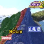 不思議な県境(山形・新潟・福島)の山の場所がどこか行き方が気になる【林先生の初耳学】