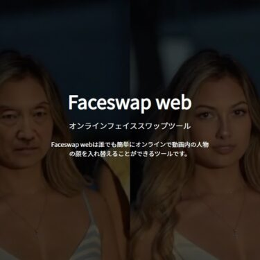 ディープフェイク サイト